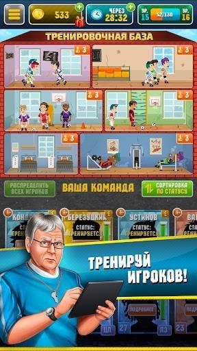 Симулятор Футбольной Академии для Android