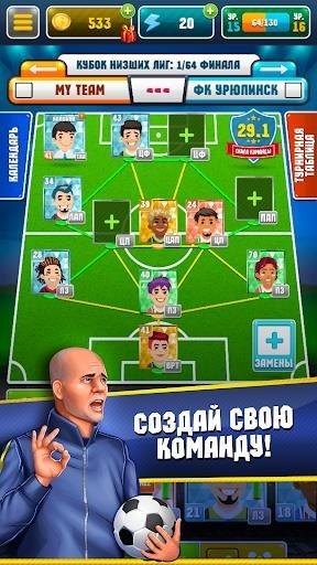 Приложение Симулятор Футбольной Академии для Андроид