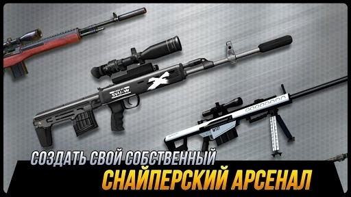 Скриншот Sniper Honor: Best 3D Shooting Game для Андроид