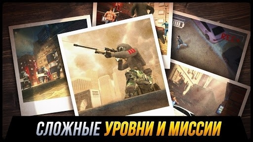 Приложение Sniper Honor: Best 3D Shooting Game для Андроид