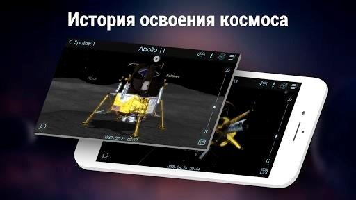 Скриншот Solar Walk 2 Free — Космос 3D: Изучение Вселенной для Андроид