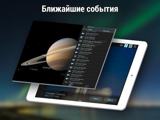 Solar Walk 2 Free — Космос 3D: Изучение Вселенной для Андроид
