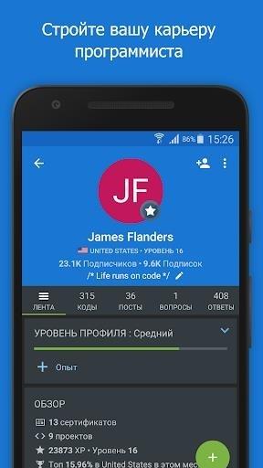 Скриншот SoloLearn: Учимся программировать для Андроид