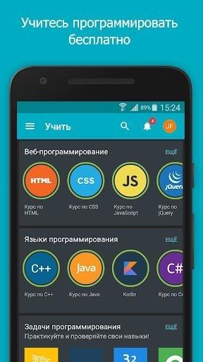 SoloLearn: Учимся программировать для Android