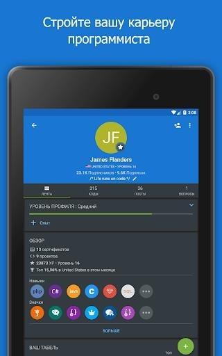 Приложение SoloLearn: Учимся программировать для Андроид