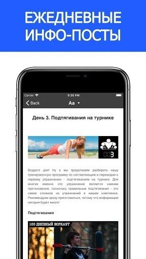 Приложение SOTKA для Андроид