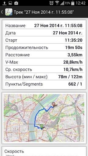 Приложение Советские военные карты PRO для Андроид