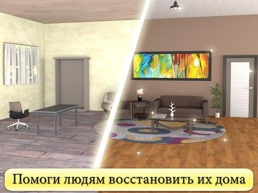 Скриншот Создайте дом мечты — Мой Дом и Дизайнерские Мечты для Андроид