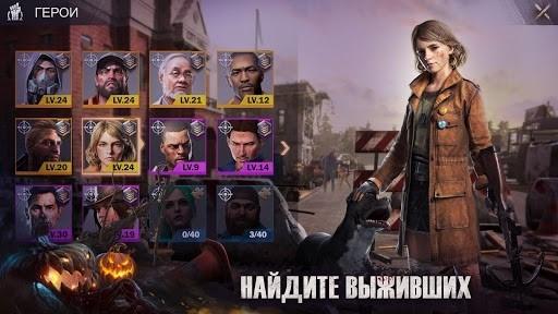 State of Survival для Андроид