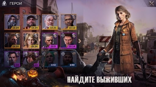 State of Survival для Android