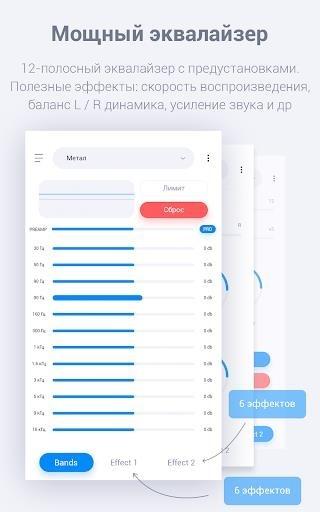 Stellio для Андроид