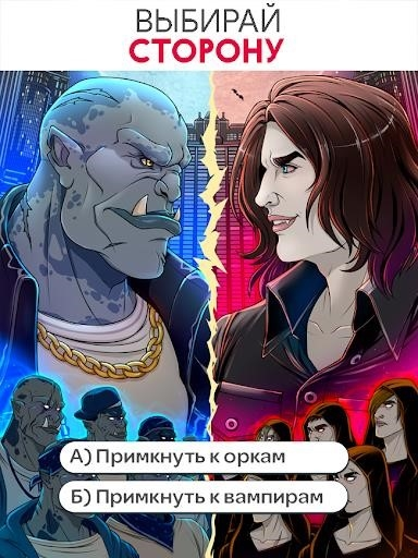Stories: Your Choice для Android