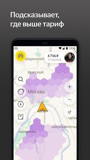 Скриншот Таксометр для Андроид