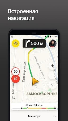 Таксометр для Андроид