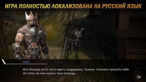 TALION для Android