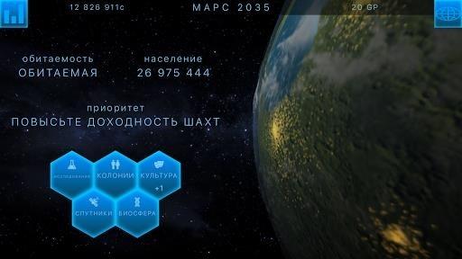 Скриншот TerraGenesis — Space Colony для Андроид