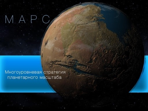 TerraGenesis — Space Colony для Android