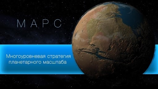 Приложение TerraGenesis — Space Colony для Андроид