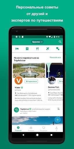 Скриншот TripAdvisor для Андроид