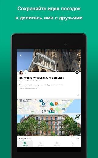 TripAdvisor для Андроид