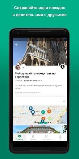 TripAdvisor для Android
