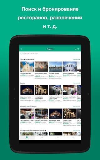 Приложение TripAdvisor для Андроид