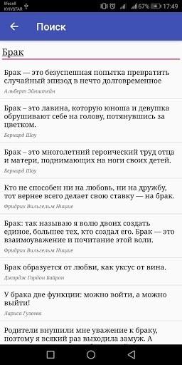 Скриншот Цитаты Великих Людей для Андроид