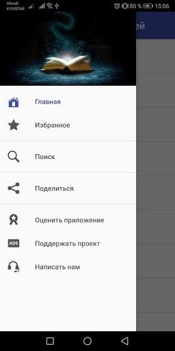 Цитаты Великих Людей для Android