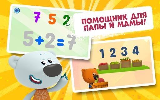 Скриншот Учим цифры — игра для малышей для Андроид