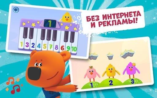 Учим цифры — игра для малышей для Андроид