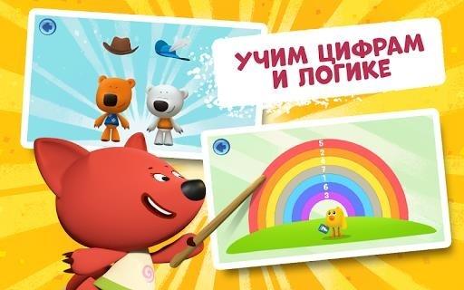 Учим цифры — игра для малышей для Android