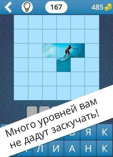 Скриншот Угадай, что внутри! для Андроид
