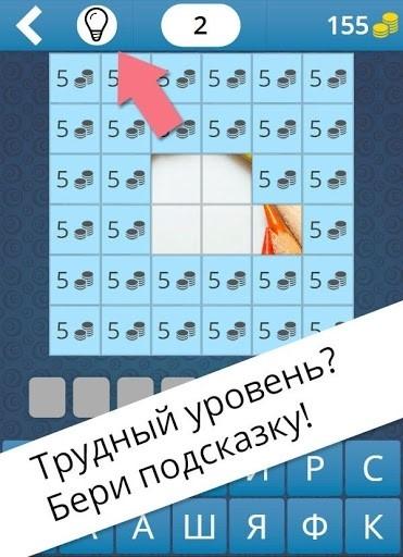 Приложение Угадай, что внутри! для Андроид