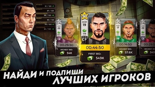 Underworld Football для Android