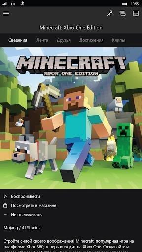 Xbox для Андроид