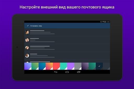 Yahoo Почта для Андроид