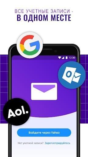 Yahoo Почта для Android
