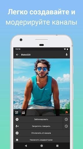Приложение Zello для Андроид