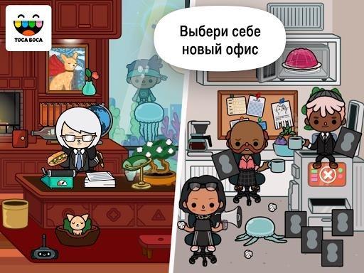 Приложение Жизнь Тока: Офис для Андроид