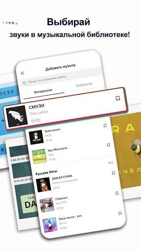 Скриншот TikTok для Андроид