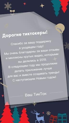 Приложение TikTok для Андроид