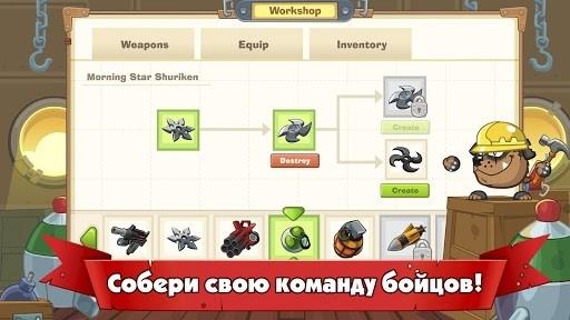Приложение Wormix для Андроид